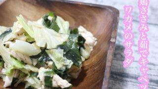 「鶏肉ささみと茹でキャベツ・わかめサラダ」のレシピ(料理)|味噌クリーミードレッシング!