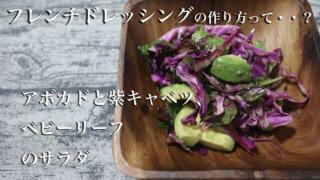 アボカドと紫キャベツ、ベビーリーフのサラダのレシピ(料理)|フレンチドレッシングの作り方も!