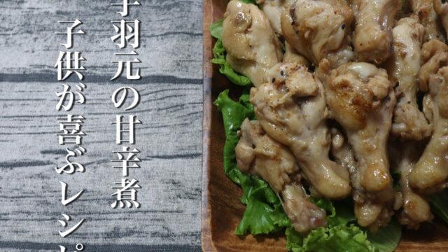 【手羽元の甘辛さっぱり煮、レタス乗せ】のレシピ(料理)|子供も喜びます!