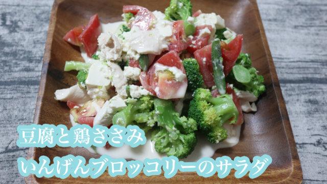 豆腐と鶏ささみ いんげんブロッコリーのサラダ|クリーミーベースドレッシング