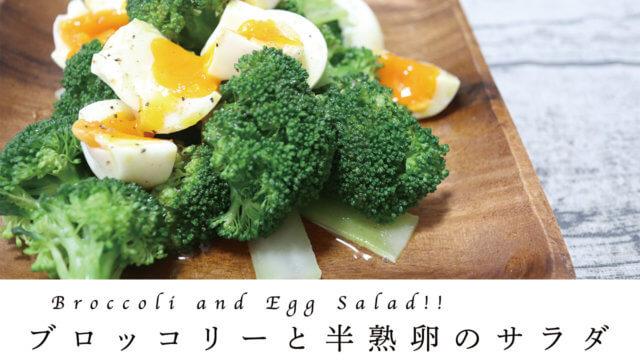 【トロトロ卵】ブロッコリーと半熟たまごのサラダのレシピを紹介!