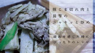 豚こま切れ肉と長芋・長ネギの塩味シャキッと炒めのレシピを紹介!