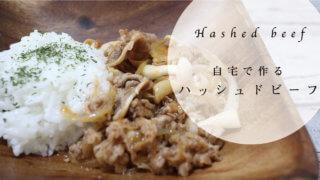 【レトルト不使用】我が家のハッシュドビーフのレシピ(料理)を紹介!