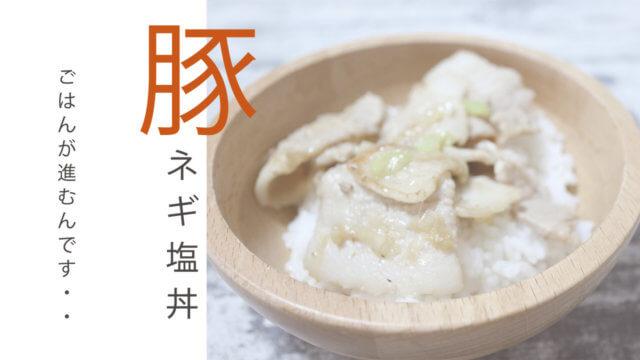 【ごはんが進む…】ネギ塩豚丼のレシピ(料理)を紹介!ネギと豚バラ肉だけ