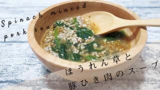 【疲れ対策に】ほうれん草と豚ひき肉のトロトロスープのレシピ(料理)を紹介!
