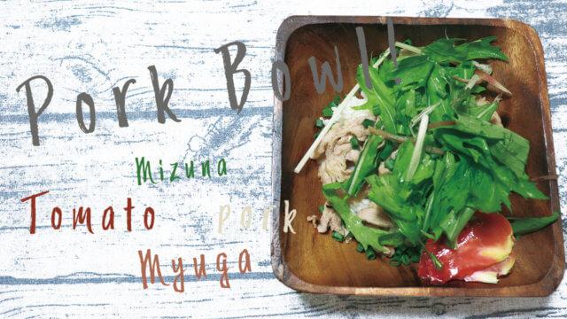 【極上ダレ】つけダレ豚こま肉と水菜の薬味丼のレシピ(料理)を紹介!