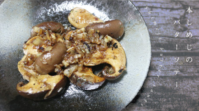 【きのこステーキ】本しめじと玉ねぎのバターソテーのレシピを紹介!