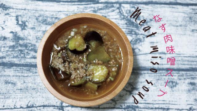 ナスの肉味噌スープのレシピ(料理)を紹介!腹にたまるおかずスープ