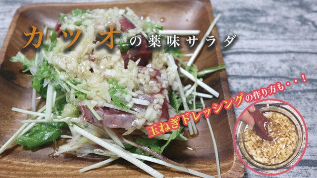 カツオと水菜・ミョウガの薬味サラダ|玉ねぎドレッシング