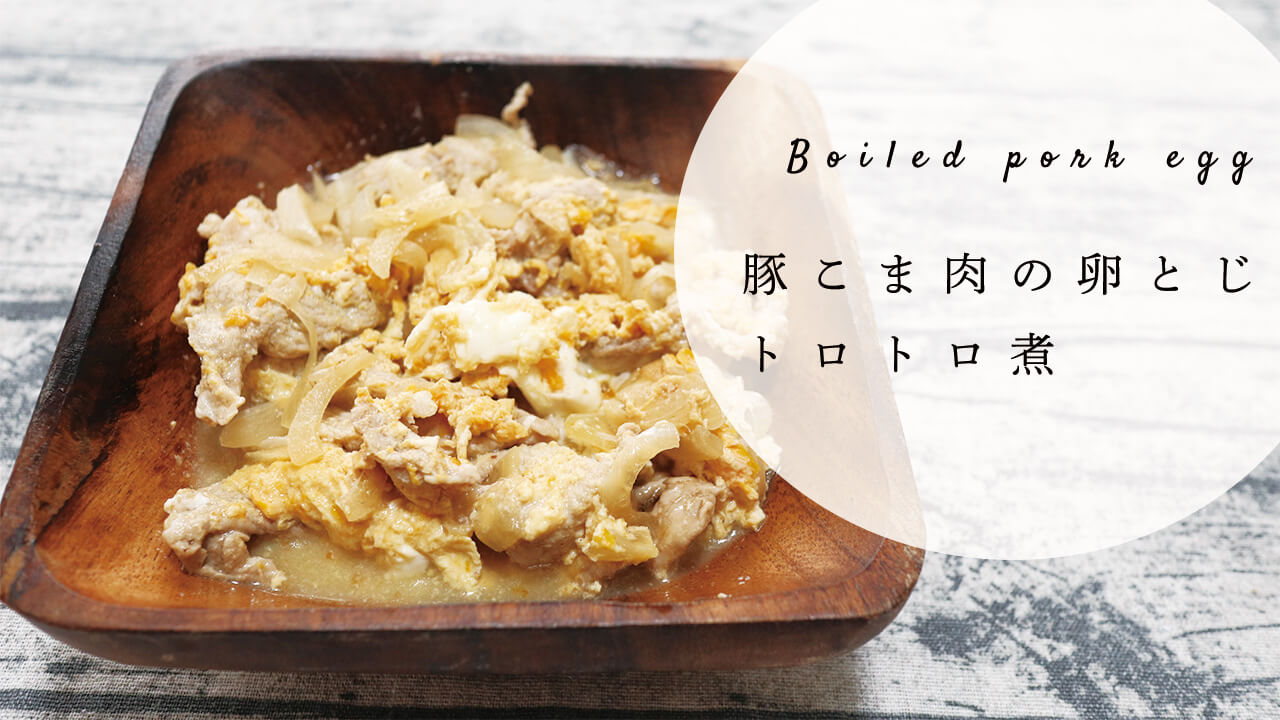【トロトロさがたまらない!】豚こま肉と玉ねぎの卵とじのレシピを紹介!