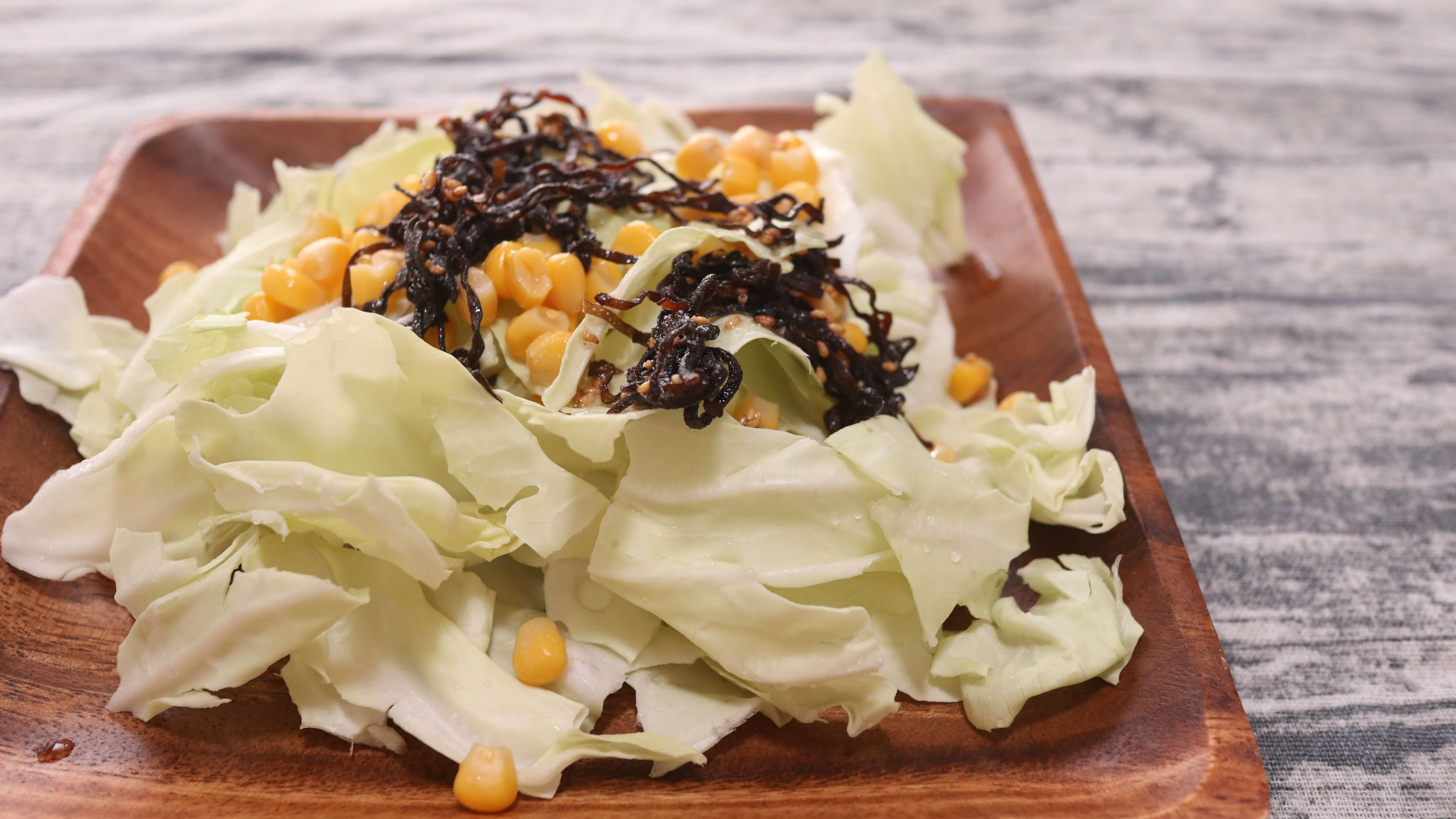 【無限にいける】塩昆布とキャベツとコーンのサラダの完成