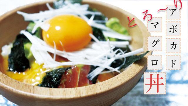 【とろろたっぷり】アボカドマグロ丼卵黄乗せのレシピ(料理)の紹介!
