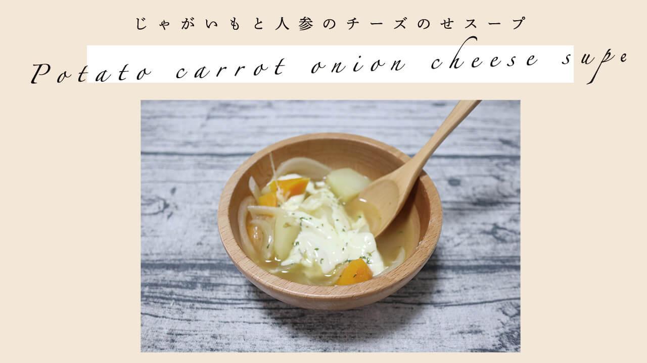 【野菜がたくさん摂れる】じゃがいもと人参・玉ねぎのとろけるチーズのせスープのレシピ