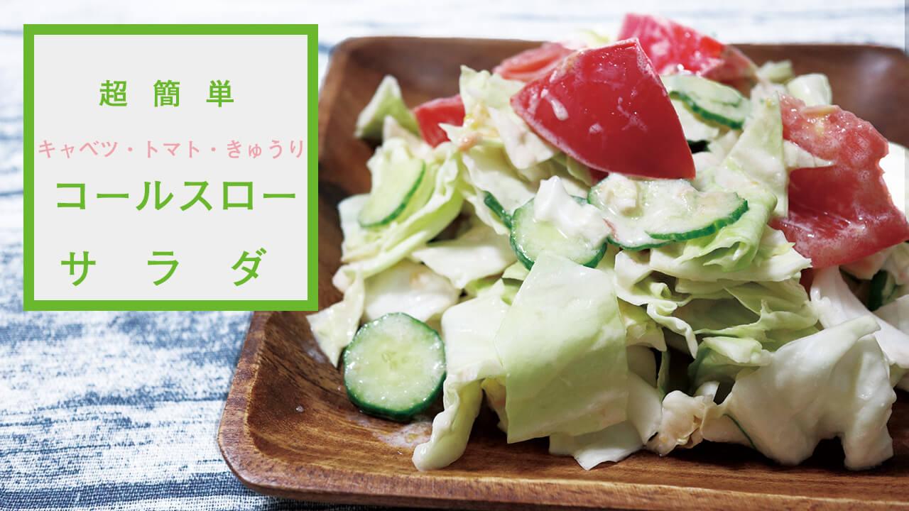 【超簡単!】キャベツときゅうりとトマトのコールスローサラダのレシピ(料理)を紹介!