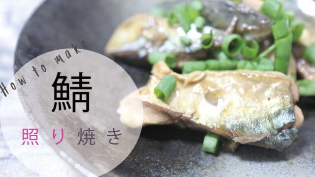 「こってり!」鯖の照り焼きのレシピ紹介!ごはんにぴったりのおかず