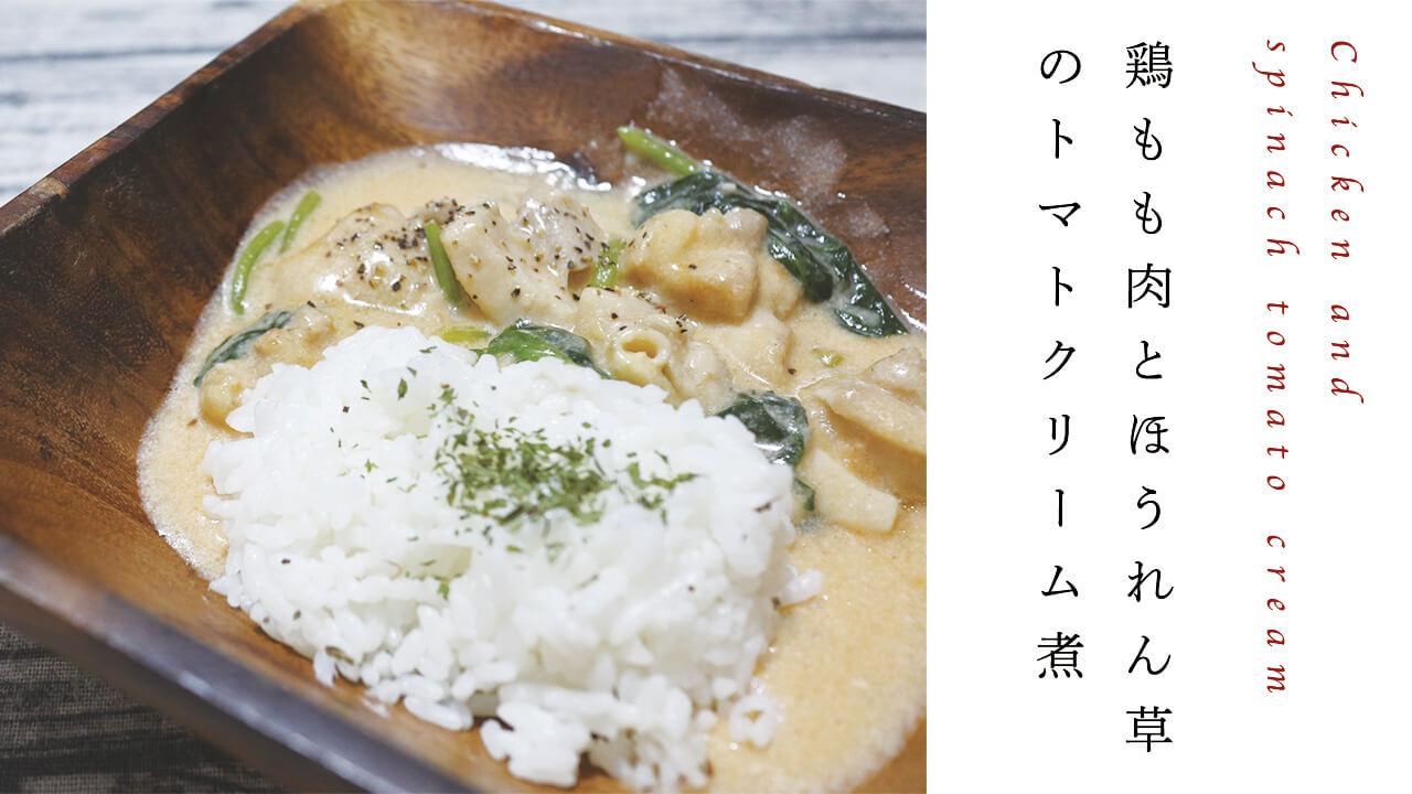 【肉が柔らかくて旨い】鶏もも肉とほうれん草のトマトクリーム煮のレシピを紹介!