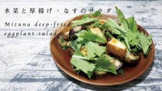 水菜とナスと厚揚げの青じそドレッシングサラダのレシピを紹介!
