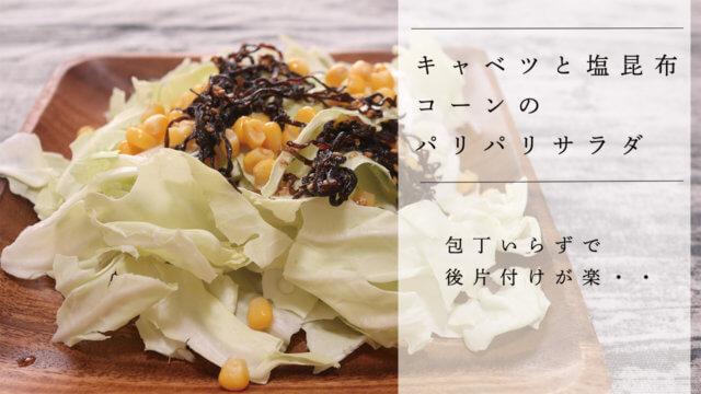 【無限にいける】塩昆布とキャベツとコーンのサラダのレシピ。包丁不使用で簡単!