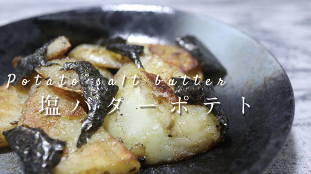 【子供のおやつにぴったり!】のり塩バターポテト焼きのレシピ|簡単レンジ加熱
