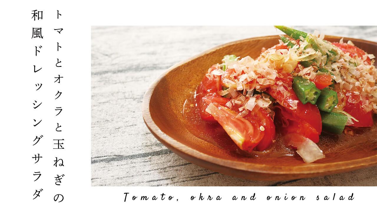 【鰹節乗せ】トマトとオクラと玉ねぎの和風ドレッシングサラダのレシピを紹介!
