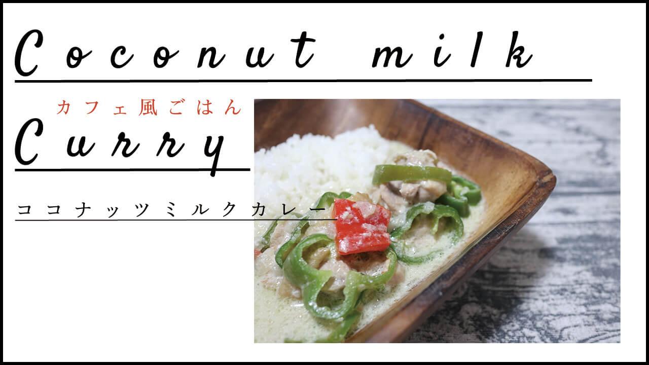 【カフェごはん】鶏肉とパプリカ・ピーマンのココナッツミルクカレーのレシピを紹介!