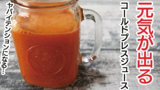 元気が出るコールドプレスジュースのレシピを紹介!