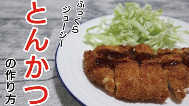 ふっくらジューシーなとんかつのレシピを紹介!肉の下準備と粉のつけ方がポイントでした