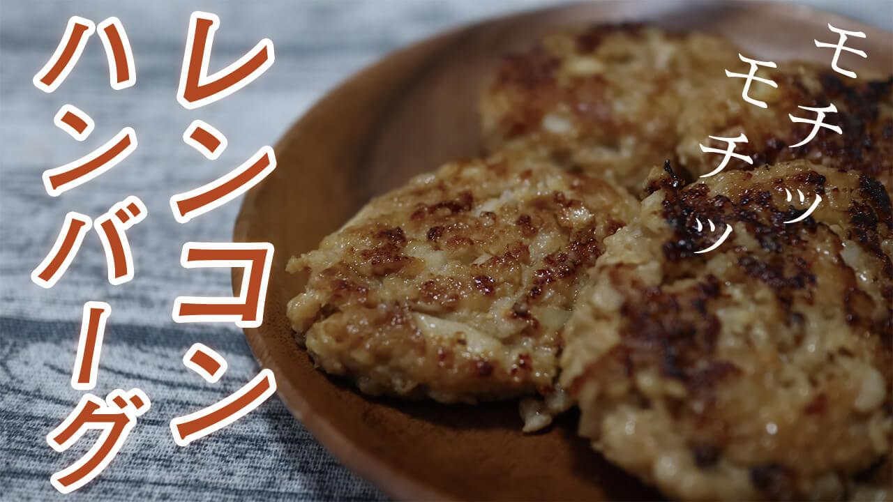 【味噌味】レンコンと鶏ひき肉の落とし焼きハンバーグの簡単レシピを紹介!
