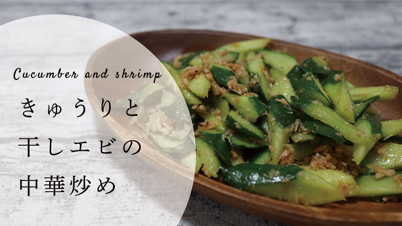 【ごはんが進む簡単おかず】きゅうりと干しエビの中華炒めのレシピ 魚料理が好きな方におすすめ